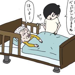 恐怖のギャッジアップ!?介護ベッド作動時の注意点とは??