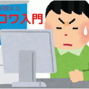 無職のハローワーク入門講座(失業したらやる事と初回認定日とは?)