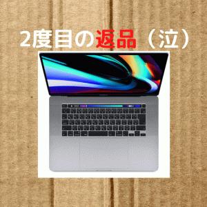 悲劇再び。MacBook Pro16 2度目の初期不良で返品した話