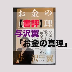 【書評】10分で読める与沢翼「お金の真理」要約レビュー(宝島社)