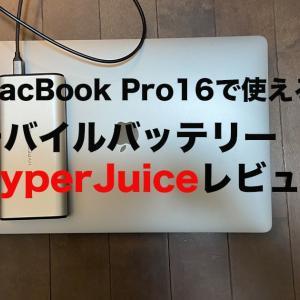 MacBook Pro16で使えるモバイルバッテリー!HyperJuiceレビュー