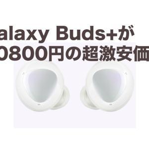 【速報】超高音質!Galaxy Buds+が10800円の超激安価格