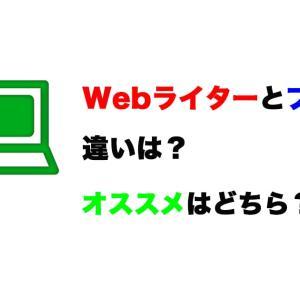 Webライターとブロガーの5つの違いについて。【どちらがオススメなのか?】