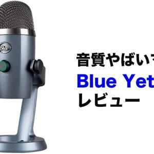 Stand.fmにおすすめのマイクを探してBlue Yeti Nanoを買ってみた
