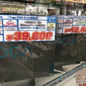 Yoga  C630が超特価の¥39800円!iPad代わりになる15万円以上したPC
