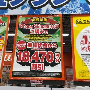 iPhoneSE(第2世代)が激安の異常事態!ヨドバシ単品購入で18470円引き