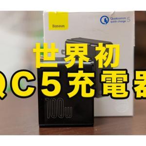 Baseus GaN2 100W充電器レビュー。5分で50%充電できる急速充電器
