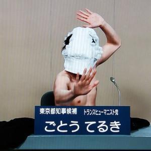 韓国・反応 裸におむつを履いて「表現の自由」主張した日本東京知事候補
