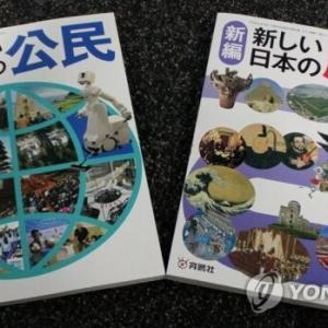 韓国・反応 日本中学校右翼歴史教科書 事実上退出...市民運動効果