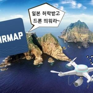 韓国・反応 荒唐無稽な米最大ドローン「独島でドローン日本の許可を得よ!」