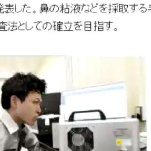韓国・反応 日本研究チーム、吐く息で1時間でコロナ19診断