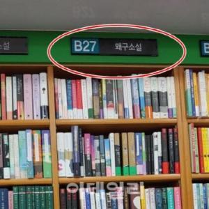 韓国・反応 大田書店「日本小説」→「倭寇小説」に...不適切 VS すっきり