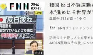 韓国・反応 冷淡な日本「韓国の脱日本」?意味のない空騒ぎ