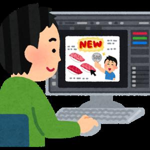 「無知」からウェブデザイン技能検定3級に一発合格!!