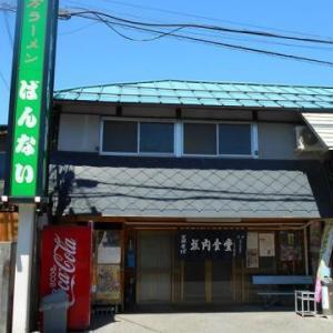 坂内食堂  @福島県喜多方市