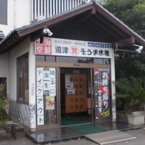 海鮮食堂 そうま水産  @埼玉県川島町