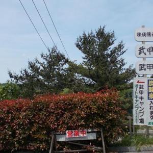武甲温泉オートキャンプ場 @埼玉県横瀬町