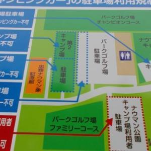 ナウマン公園キャンプ場 @北海道幕別町