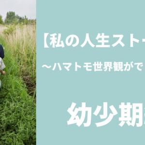 【私の人生ストーリー】幼少期編⑵〜早く大きくなりたい〜