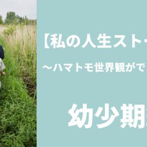【私の人生ストーリー】幼少期編⑷〜スーパーおばあちゃんの背中〜