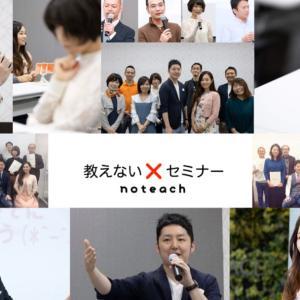 教えないセミナー東京2期最終講レポ/オンライン説明会開催!