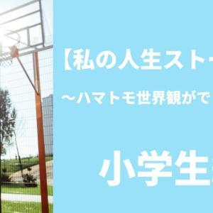 【私の人生ストーリー】小学生編⑴〜通学はサバイバル〜