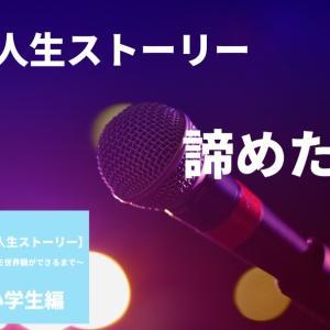 【私の人生ストーリー】小学生編(5)〜諦めた夢〜
