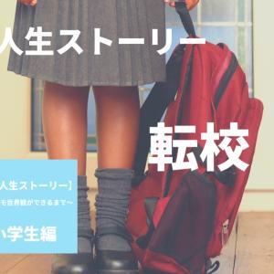 【私の人生ストーリー】小学生編(7)〜転校・孤独〜