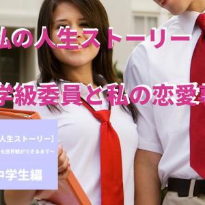 【私の人生ストーリー】中学生編(1)〜学級委員と私の恋愛事情〜
