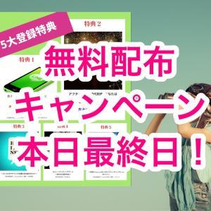 【❤️本日最終日‼️あと3名様で終了❤️】特典無料配布キャンペーン