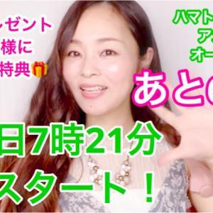 【あと6日!】公式LINEアカウント公開までカウントダウン