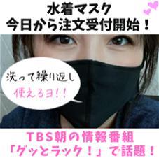 【水着マスク】TBS朝の情報番組「グッとラック!」で人気急上昇!
