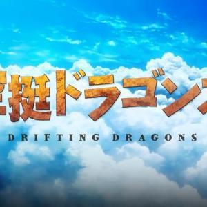 空挺ドラゴンズ 第12話最終回