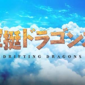空挺ドラゴンズ 第11話ストーリー追走
