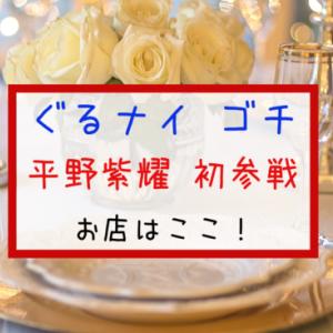 ぐるナイ ゴチ 平野紫耀(キンプリ) 出演!4/2放送 お店はどこ?価格は?場所は?ロケ地巡りで気軽に行けそう?
