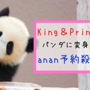 anan50周年 表紙はKing&Prince!パンダやスーツ姿にファン悶絶!?早売りに怒りの声も…