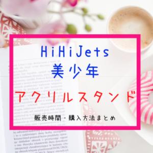 HiHi Jets・美少年アクリルスタンドⅡ販売!いつ?何時から?購入方法は?