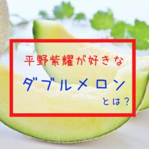 平野紫耀が好きなダブルメロンパンは西日本限定?購入できるのはどこ?どんな味?