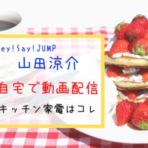 山田涼介が家でホットケーキを作る動画配信!愛用のキッチン家電(炊飯器/コーヒーメーカー/ミキサー/フライパン)やキャラメルソースはどこで買える?