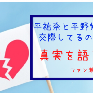 キンプリ平野紫耀と交際してる?平祐奈がインスタライブで言及【動画あり】2020年最新匂わせ!超絶ぶりっ子でファン激怒!