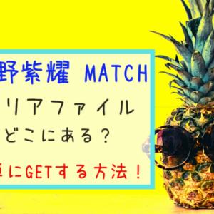 MATCH(マッチ)平野紫耀クリアファイルはどこで貰える?買える?2020年最新情報まとめ!