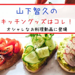 山下智久インスタで料理動画を配信!キッチングッズ(紅茶/ケトル/まな板/ポット)を調査!