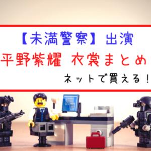 《未満警察》平野紫耀(一ノ瀬次郎) が着用してる衣装はここで買える!!