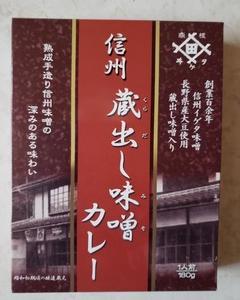 信州蔵出し味噌カレー
