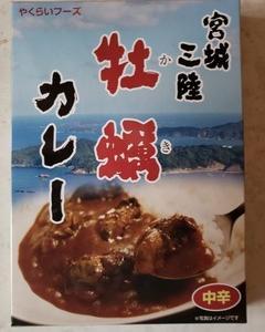 宮城三陸 牡蠣カレー