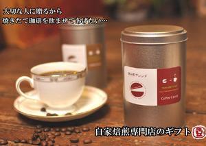 至福のコーヒーを自宅で味わえます
