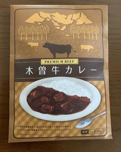 木曽牛カレー