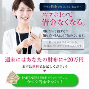 【ちょ〜簡単】驚きの借金返済術をもれなく公開