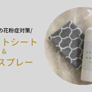 花粉症って家の中のほうがひどい…ウェットシート&除菌スプレーで室内対策!