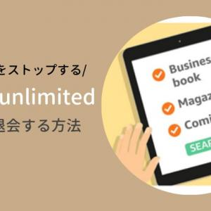 kindle unlimitedの解約・退会(自動更新を防ぐ)方法